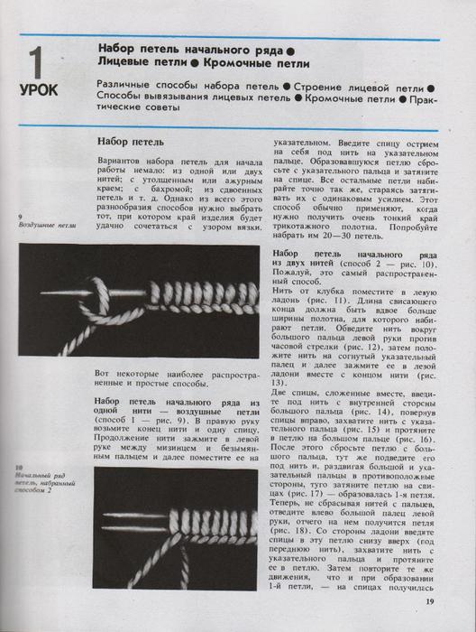 Azbuka-vyazaniya.page016 (528x700, 355Kb)