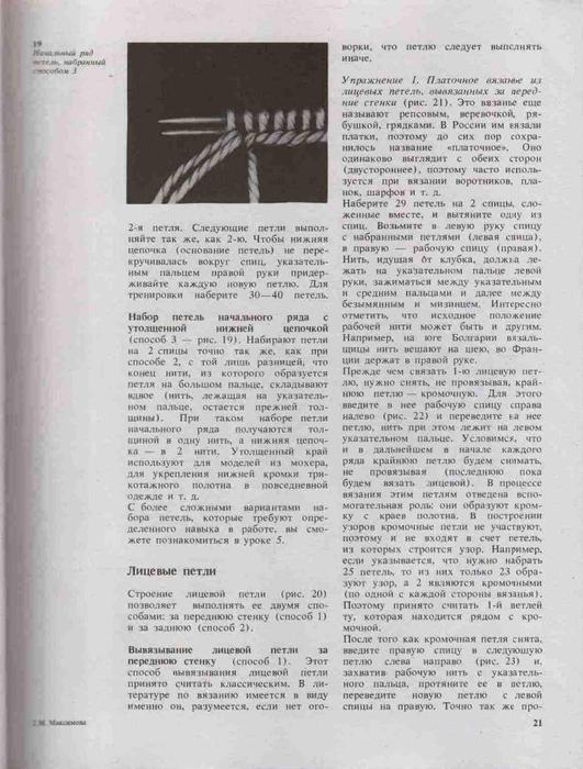 Azbuka-vyazaniya.page018 (531x700, 246Kb)