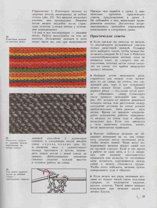 Azbuka-vyazaniya.page022 (529x700, 285Kb)