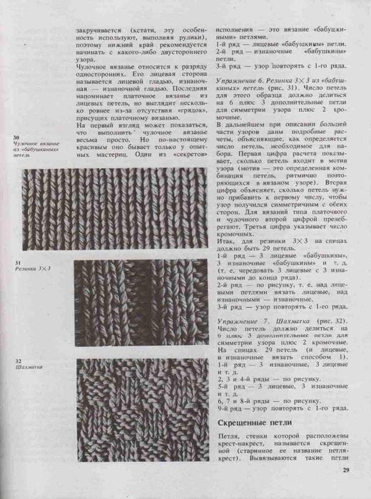Azbuka-vyazaniya.page026 (520x700, 270Kb)