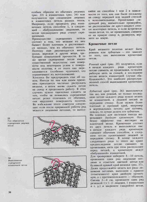 Azbuka-vyazaniya.page027 (510x700, 249Kb)
