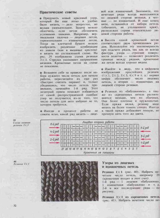 Azbuka-vyazaniya.page029 (513x700, 246Kb)