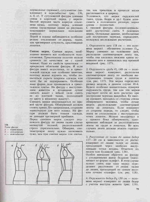 Azbuka-vyazaniya.page076 (520x700, 249Kb)