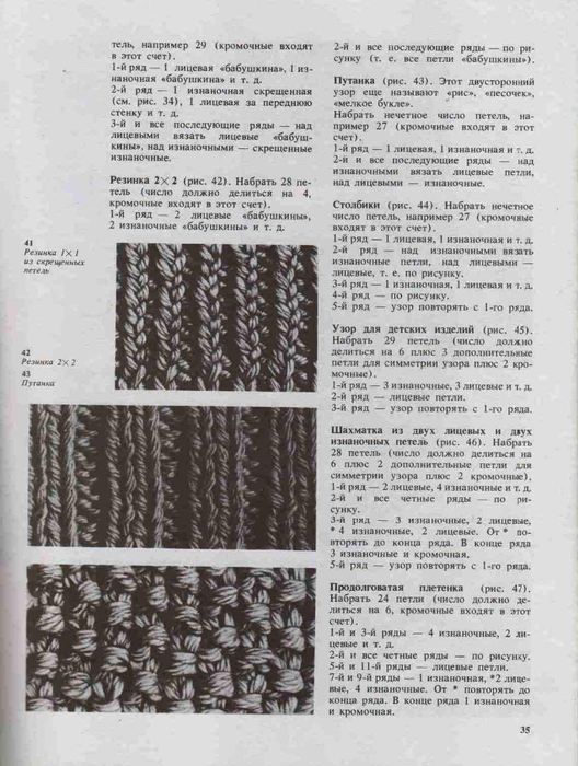 Azbuka-vyazaniya.page032 (528x700, 274Kb)