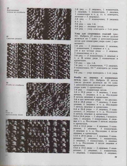 Azbuka-vyazaniya.page036 (532x700, 299Kb)