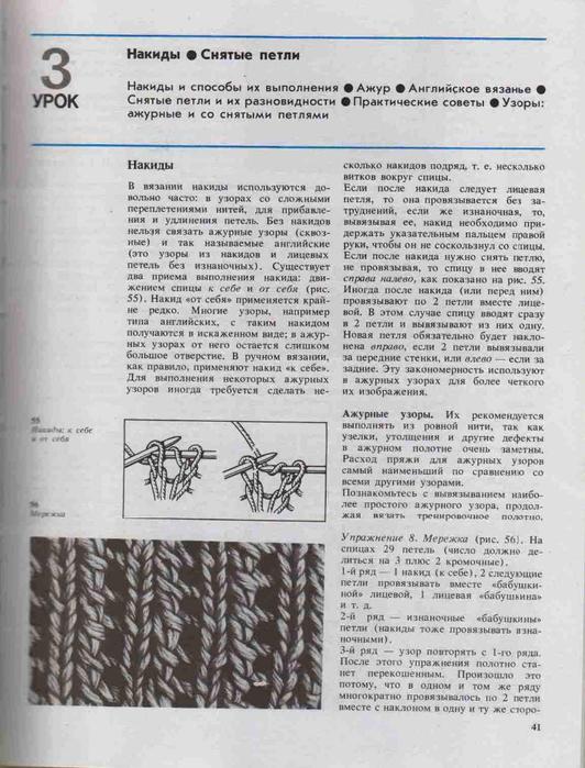Azbuka-vyazaniya.page038 (532x700, 273Kb)