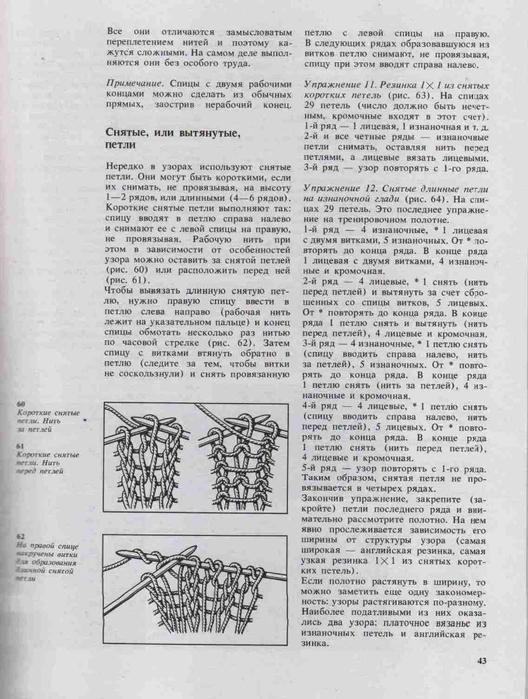 Azbuka-vyazaniya.page040 (528x700, 254Kb)
