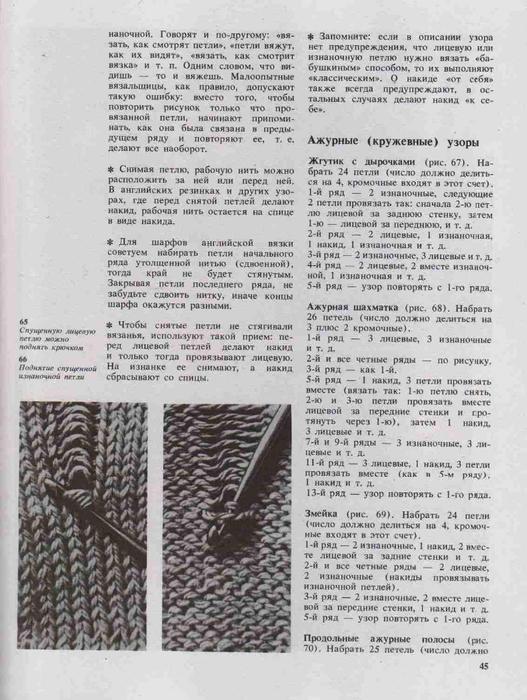 Azbuka-vyazaniya.page042 (527x700, 275Kb)