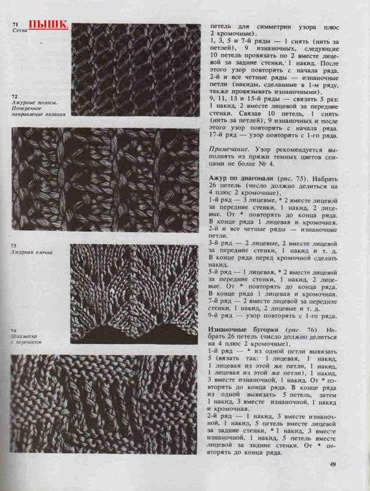 Azbuka-vyazaniya.page046 (528x700, 291Kb)
