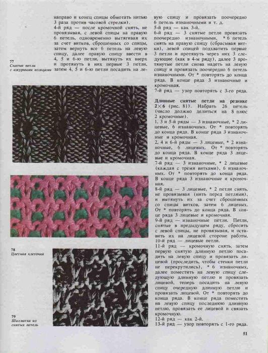 Azbuka-vyazaniya.page048 (532x700, 306Kb)