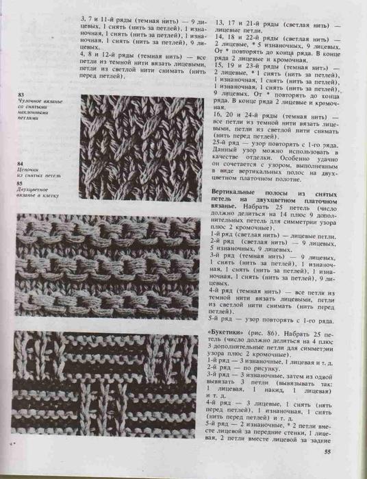 Azbuka-vyazaniya.page052 (536x700, 291Kb)