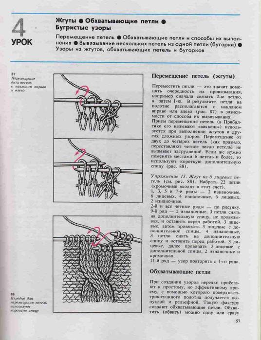 Azbuka-vyazaniya.page054 (536x700, 253Kb)