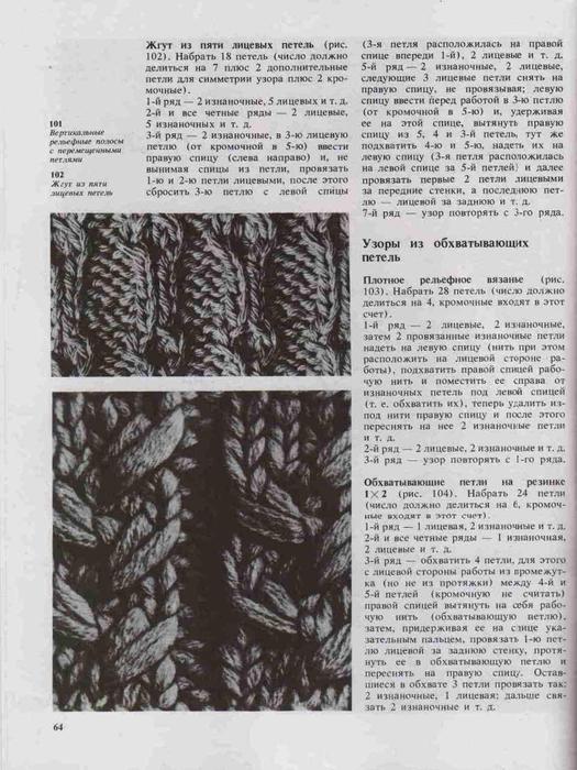 Azbuka-vyazaniya.page061 (525x700, 280Kb)