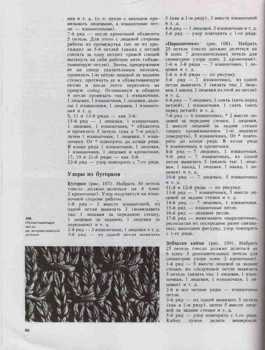 Azbuka-vyazaniya.page063 (529x700, 273Kb)