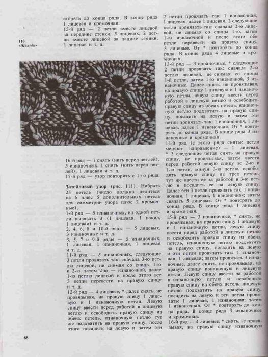 Azbuka-vyazaniya.page065 (526x700, 259Kb)
