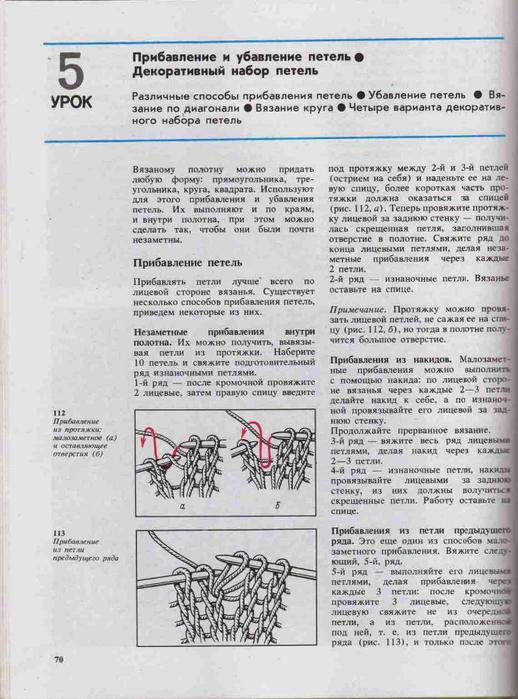 Azbuka-vyazaniya.page067 (518x700, 257Kb)