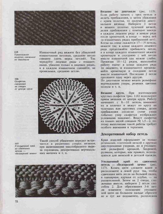Azbuka-vyazaniya.page069 (534x700, 283Kb)