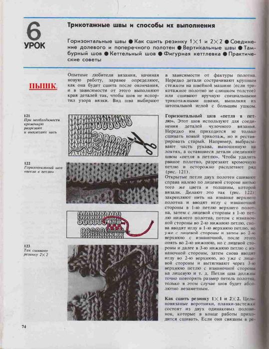 Azbuka-vyazaniya.page071 (539x700, 271Kb)