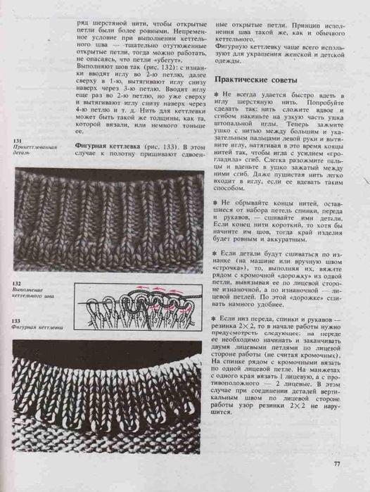 Azbuka-vyazaniya.page074 (526x700, 268Kb)