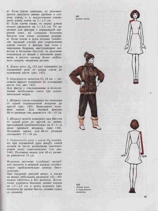 Azbuka-vyazaniya.page078 (523x700, 223Kb)
