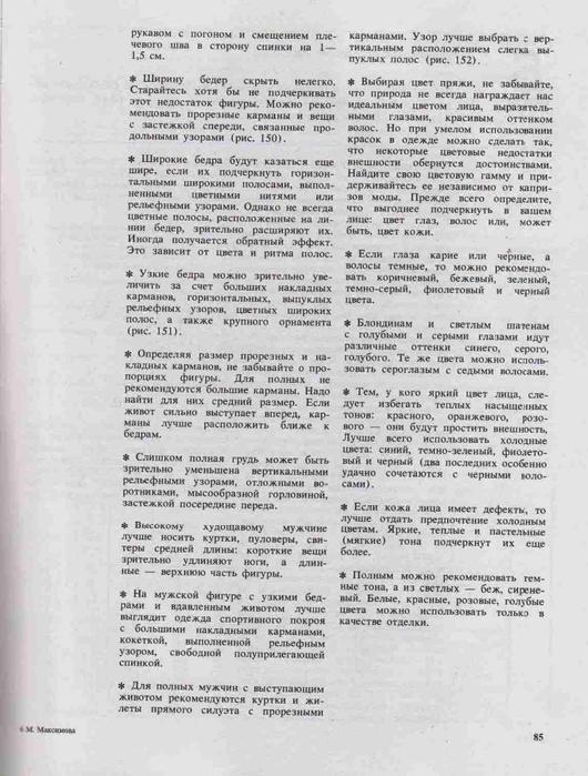 Azbuka-vyazaniya.page082 (530x700, 244Kb)