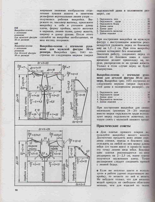 Azbuka-vyazaniya.page087 (537x700, 258Kb)