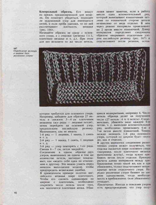 Azbuka-vyazaniya.page089 (532x700, 271Kb)