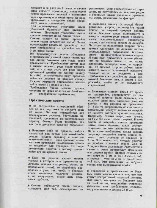 Azbuka-vyazaniya.page092 (528x700, 269Kb)