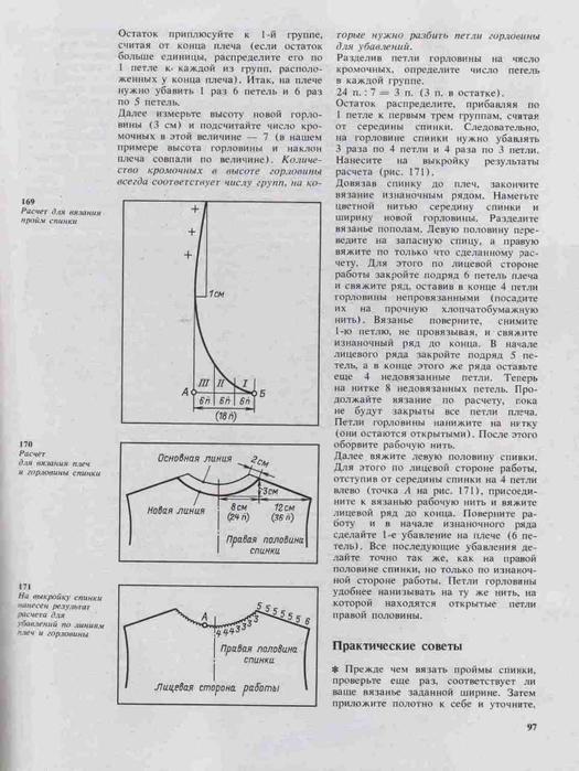 Azbuka-vyazaniya.page094 (525x700, 222Kb)