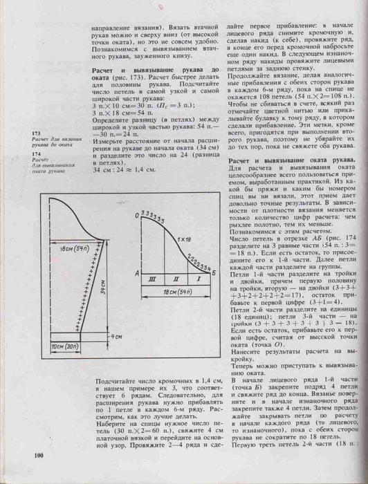 Azbuka-vyazaniya.page097 (532x700, 244Kb)