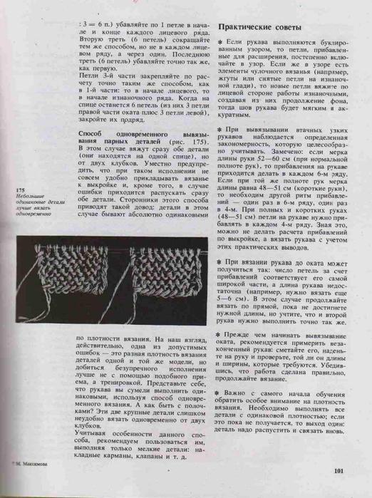 Azbuka-vyazaniya.page098 (522x700, 267Kb)