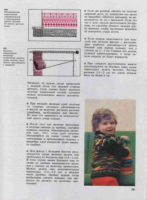 Azbuka-vyazaniya.page102 (514x700, 284Kb)