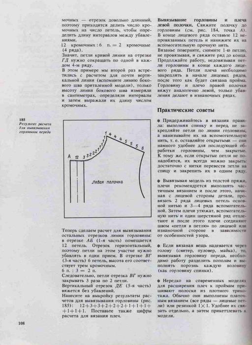 Azbuka-vyazaniya.page105 (512x700, 254Kb)