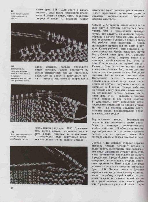 Azbuka-vyazaniya.page107 (514x700, 268Kb)