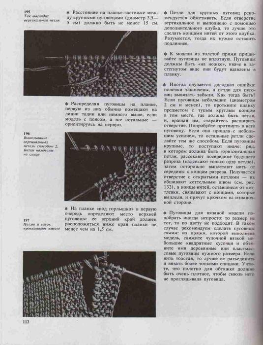 Azbuka-vyazaniya.page109 (535x700, 257Kb)