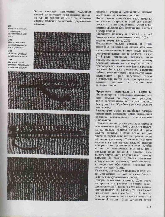 Azbuka-vyazaniya.page112 (532x700, 305Kb)
