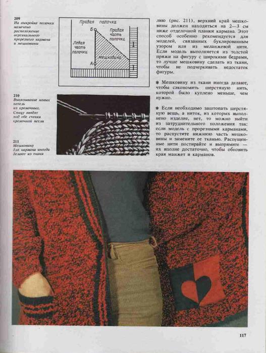 Azbuka-vyazaniya.page114 (527x700, 338Kb)