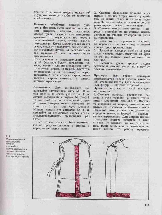 Azbuka-vyazaniya.page116 (527x700, 235Kb)