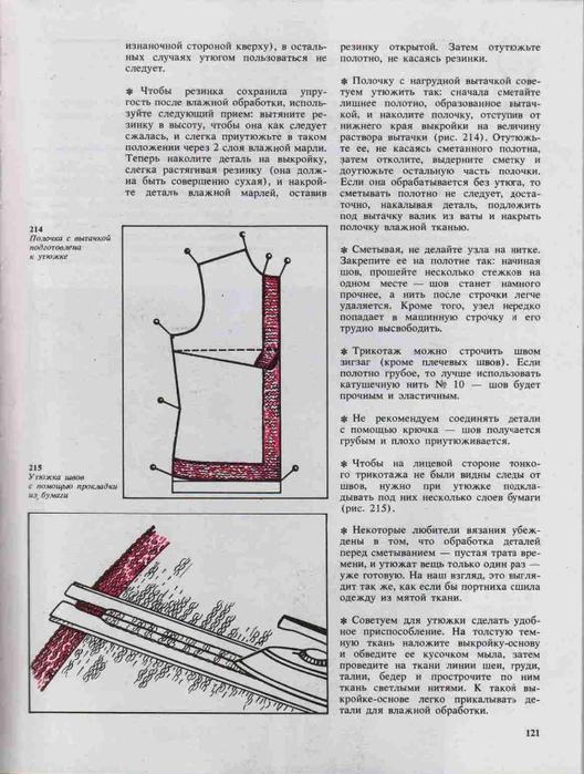Azbuka-vyazaniya.page118 (528x700, 246Kb)
