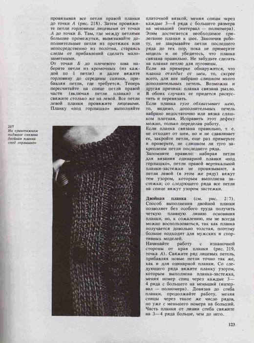 Azbuka-vyazaniya.page120 (520x700, 250Kb)
