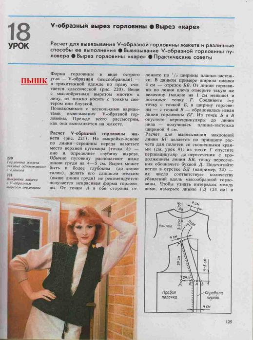 Azbuka-vyazaniya.page122 (519x700, 286Kb)