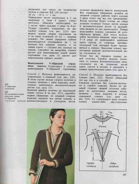 Azbuka-vyazaniya.page124 (529x700, 252Kb)