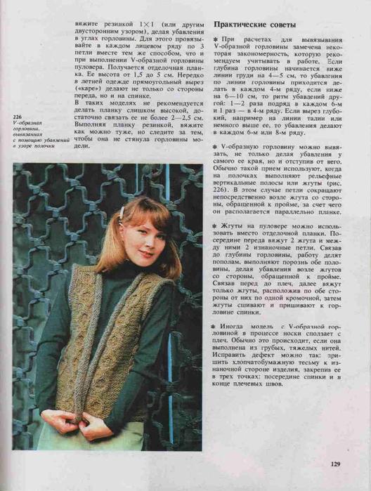 Azbuka-vyazaniya.page126 (528x700, 306Kb)