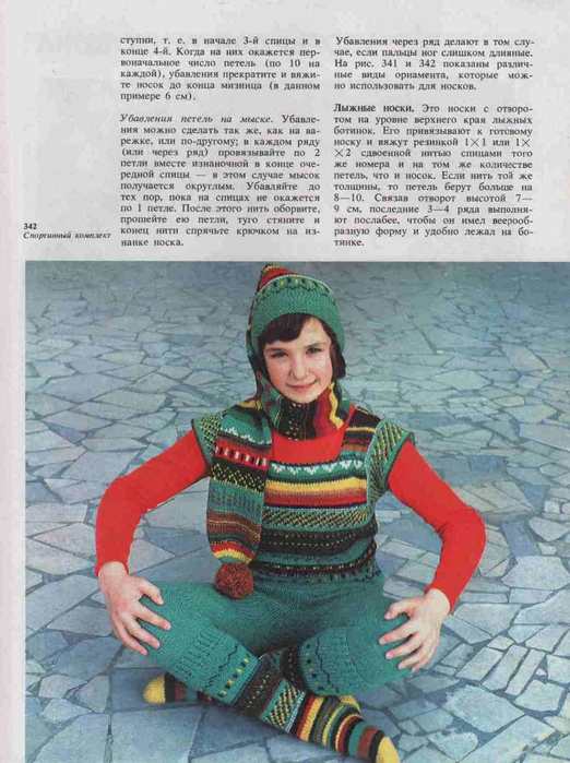 Azbuka-vyazaniya.page186 (522x700, 343Kb)