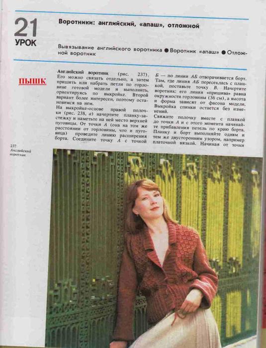 Azbuka-vyazaniya.page132 (535x700, 312Kb)