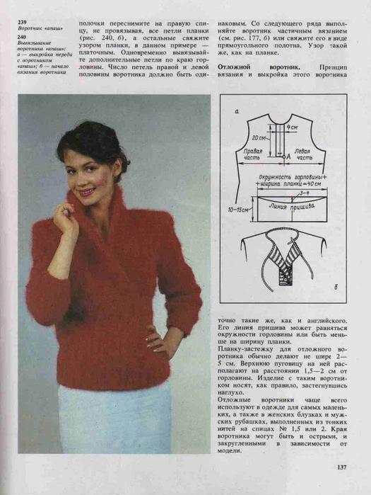 Azbuka-vyazaniya.page134 (525x700, 243Kb)