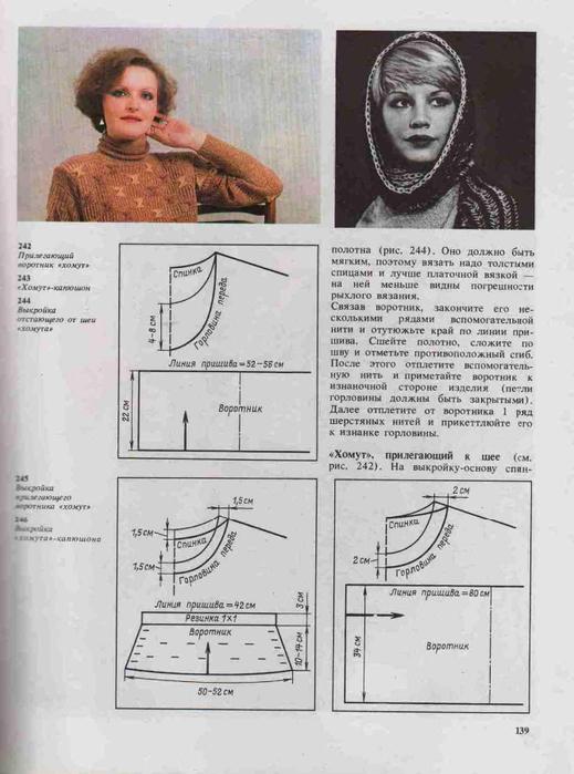 Azbuka-vyazaniya.page136 (519x700, 225Kb)