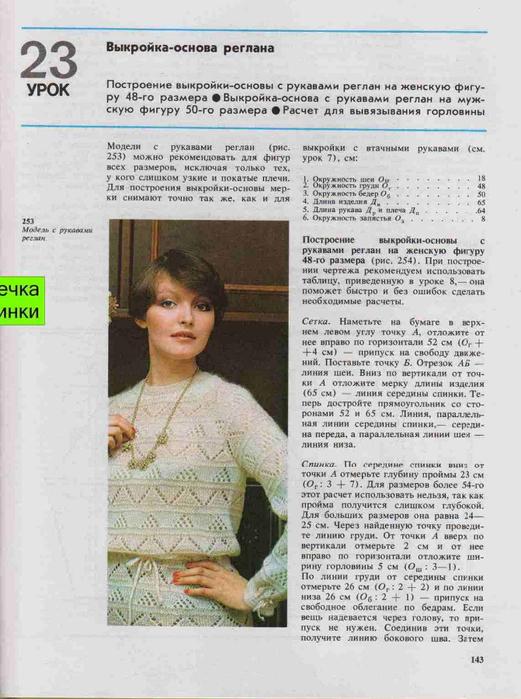 Azbuka-vyazaniya.page140 (521x700, 280Kb)