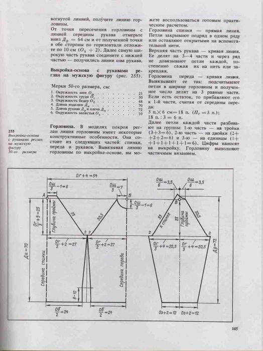 Azbuka-vyazaniya.page142 (524x700, 219Kb)