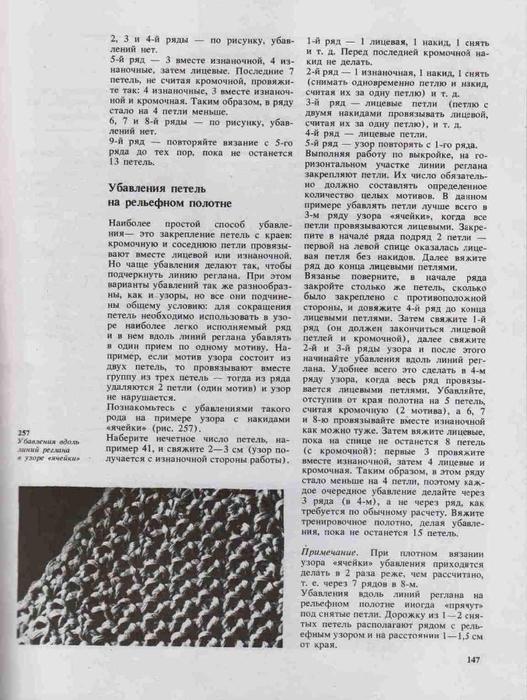 Azbuka-vyazaniya.page144 (527x700, 274Kb)